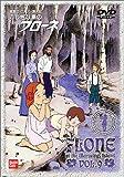 ふしぎな島のフローネ(9) [DVD]