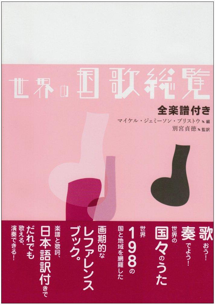 Download Sekai No Kokka Sōran: Zengakufutsuki pdf