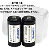 【KEEPPOWER 18350 / 900mAh プロテクト付きリチウムイオンバッテリー】 二本セット