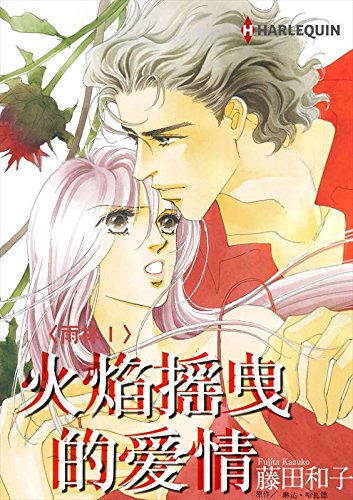 Harlequin Comics Chinese Edition By LINDA HOWARD