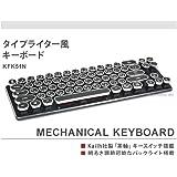 タイプライター風キーボード USB接続 Kailh社製「茶軸」 KFK51N