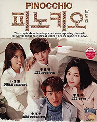 Amazon Com Pinocchio Korean Drama W English Sub Park Shin Hye Lee Jong Suk Lee Yu Bi Kim Young Kwang Lee Pil Mo Yoon Gyun Sang Movies Tv