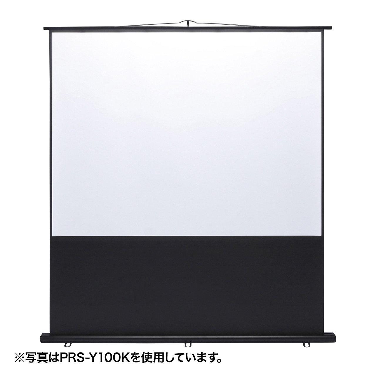 プロジェクタースクリーン(床置き式) 80型相当 PRS-Y80K   B00HZWV90Q