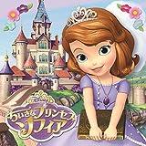 SOFIA THE FIRST ORIGINAL SOUNDTRACK(+GOODS)(ltd.) by Disney (2015-06-17)