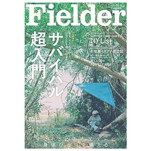 Fielder 表紙画像