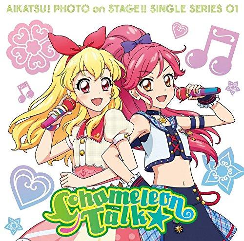 STAR☆ANIS / カメレオントーク★ ~スマホアプリ「アイカツ!フォトonステージ!!」シングルシリーズ01