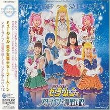 Sailor Moon Memorial Album V.12