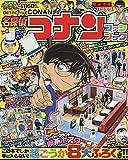 名探偵コナン ファンブック 2019年 05 月号 [雑誌]: てれびくん 増刊