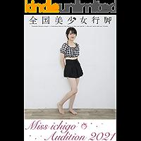 Zenkoku Bishojo Angya (BLOSSOM REPORT) (Japanese Edition) book cover