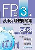 2016年度版 FP技能検定試験3級過去問題集<実技試験・資産設計提案業務>