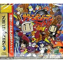 Saturn Bomberman Fight!! [Japan Import]