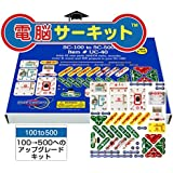 Snap Circuits Jr. 電脳サーキットアップグレードキット 100to500 【国内正規代理店】日本語実験ガイド付き