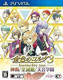 Kiniro no Corda 3 Another Sky feat. Jinnan - Shiseikan - Amane Gakuen PS Vita SONY Playstation JAPANESE VERSION