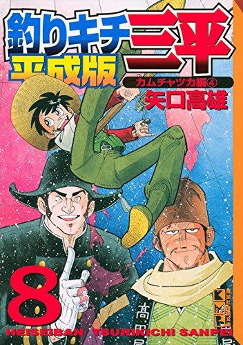 Tsurikichi sanpei : Heiseiban. 8 (Kamuchatsukahen 4).