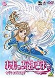 ああっ女神さまっ それぞれの翼 1 [DVD]