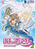 Ah! My Goddess: Sorezore No Tsubasa, Vol. 1 [Region 2]