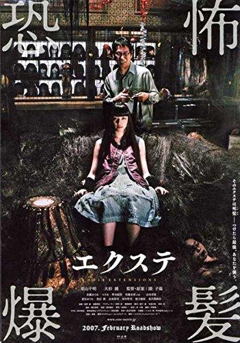 Ekusute Poster Japanese Chiaki Kuriyama Ren Osugi Megumi Sato