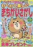 わくわく楽しいまちがいさがし vol.10 (SUNーMAGAZINE MOOK)