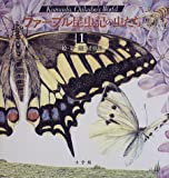 ファーブル昆虫記の虫たち (1) (KumadaChikabo's World)