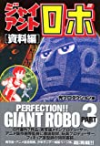 Giant Robo Appendices (2005) ISBN: 4063646203 [Japanese Import]