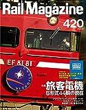 Rail Magazine (レイル・マガジン) 2018年9月号 Vol.420