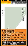 円高の正体 (光文社新書)