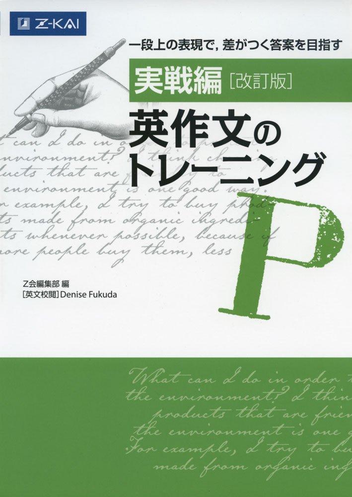 英作文のおすすめ参考書・問題集『実戦編 英作文のトレーニング』