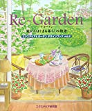 Story of life starting from the Li Garden Garden - Exterior & Garden Design Book <vol.2> (2002) ISBN: 4890103791 [Japanese Import]