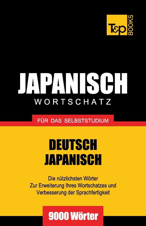 Japanischer Wortschatz für das Selbststudium - 9000 Wörter Taschenbuch – 22. August 2013 Andrey Taranov T&P Books 1783147407 Japanese