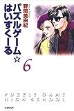 パズルゲーム☆はいすくーる 6 (白泉社文庫)