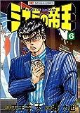 ミナミの帝王―大阪ゼニ貸し一代記 (6) (ゴラク・コミックス)