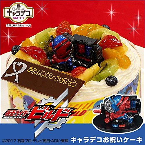 キャラデコお祝いケーキ 仮面ライダービルド 5号 15cm 生クリームショートケーキ