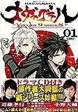 CD付き ナヴァグラハ-Virgin 9 soulS-(1) (講談社キャラクターズライツ)