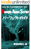 Google Apps Scriptパーフェクトガイド: Google Apps Scriptを完全マスターせよ! PERFECTシリーズ (libroブックス)