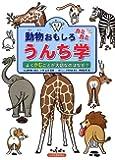 動物おもしろカミカミうんち学