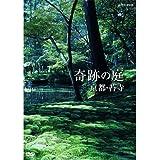 奇跡の庭 京都・苔寺 [DVD]