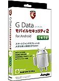 G Dataモバイルセキュリティ 2