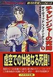 img - for Charenja no shito : Ginga no arawashi shifoto [Japanese Edition] (Volume # 2) book / textbook / text book