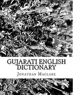 Amazon universal english gujarati dictionary multilingual customers who viewed this item also viewed stopboris Gallery