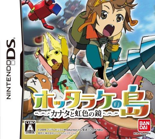 Hottarake no Shima Kanata to Nijiiro no Kagami [Japan Import] (Oblivion Island Haruka And The Magic Mirror)