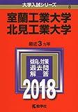 室蘭工業大学/北見工業大学 (2018年版大学入試シリーズ)