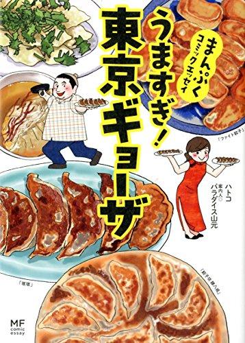 うますぎ!東京ギョーザ まんぷくコミックエッセイ / ハトコの商品画像