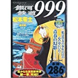 Terminus Galaxy Express 999 (My First Big) (2003) ISBN: 4091091458 [Japanese Import]