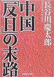 「中国「反日」の末路」長谷川 慶太郎