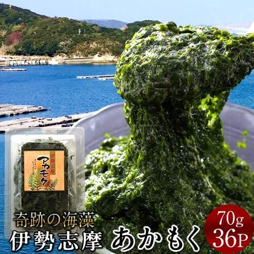 あかもく 奇跡の海藻 アカモク[70g×36P] 三重県伊勢志摩産 豊富な栄養 海の有機野菜(ギバサ・ ながも・ギンバソウ) ネバネバ食感