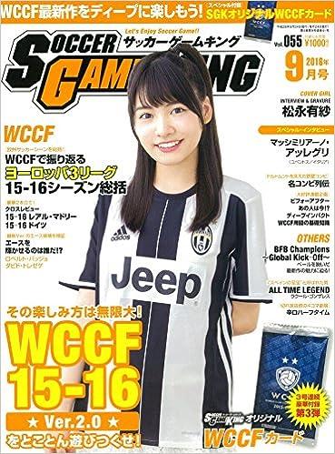 サッカーゲームキング 2016年 09 月号 [雑誌]
