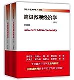 21世纪经济学系列教材:高级微观经济学(套装上下册)