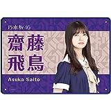 乃木坂46 個別ブランケット2019 齋藤飛鳥