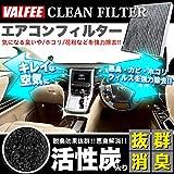 PIAA ( ピア ) エアコンフィルター 【エアリーC】 トヨタ 日産 ホンダ 三菱車用 EV-2