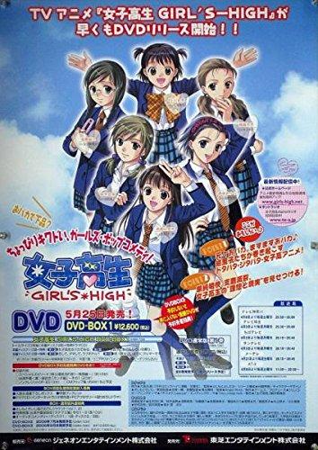 女子高生 GIRL`S-HIGH B2ポスター 1J20007